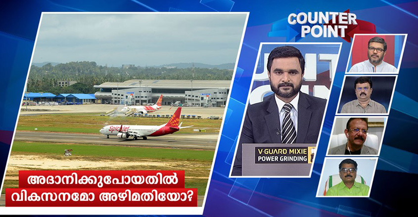 tvm-airport