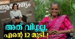 മോളി കണ്ണമാലി 'റോക്സ്'; ചിത്രവിശേഷങ്ങൾ പറഞ്ഞ് പുലർവേളയിൽ