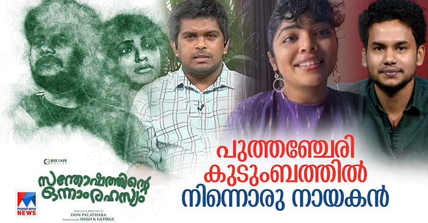 Specials-HD-Thumb-Pularvela-Guest-Gireesh-Puthanchery-Son