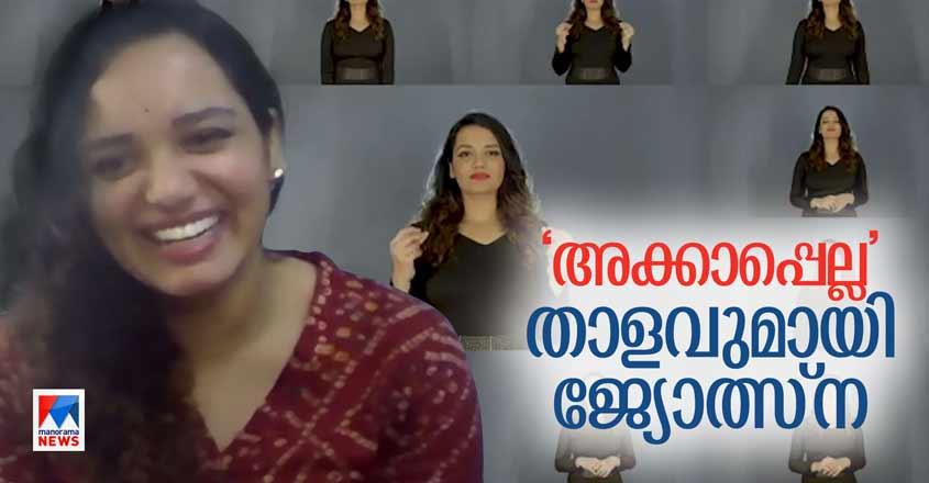 Specials-HD-Thumb-Pularvela-Guest-Jyotsana-Acapella