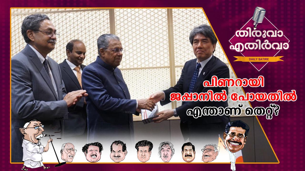 Thiruvaa-New-02-12-19