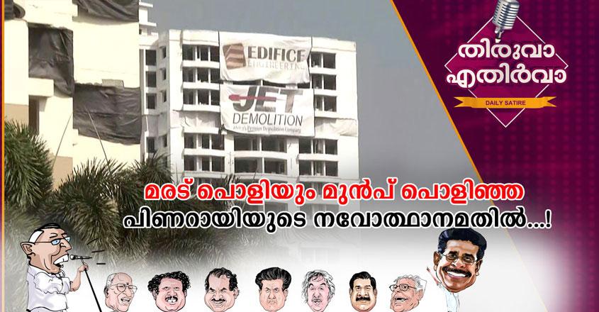 Thiruvaa_Maradu