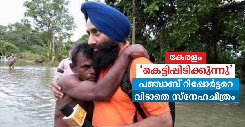 punjab-reporter-kerala-flood