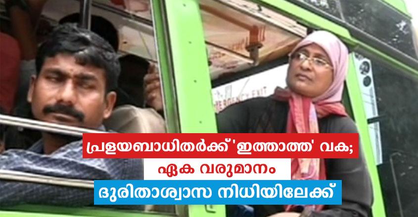 ithatha-bus