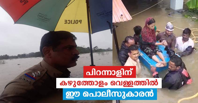 police-flood