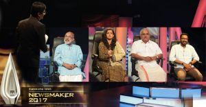 ന്യൂസ് മേക്കർ 2017; സമഗ്ര ചിത്രം