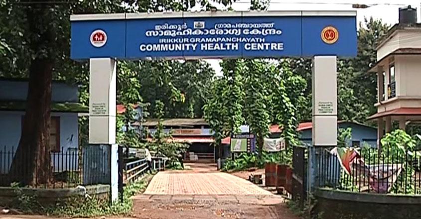 irikkur-health-center