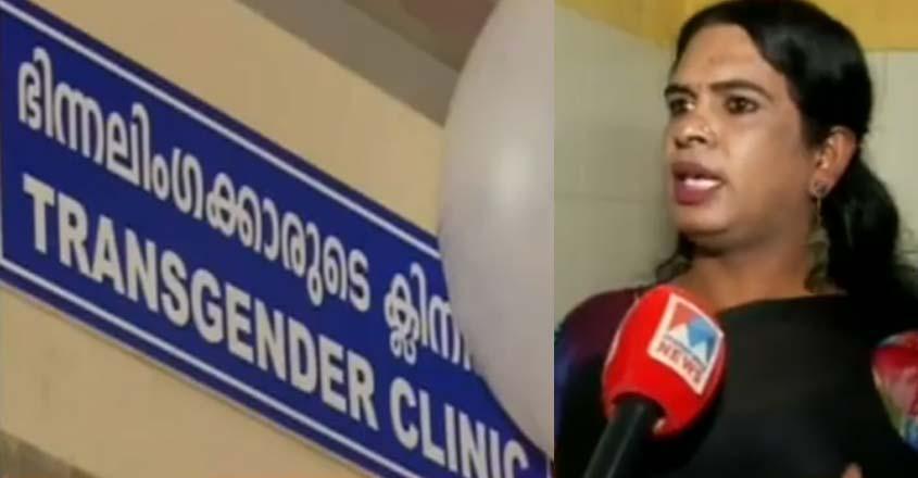 transgenter-clinic