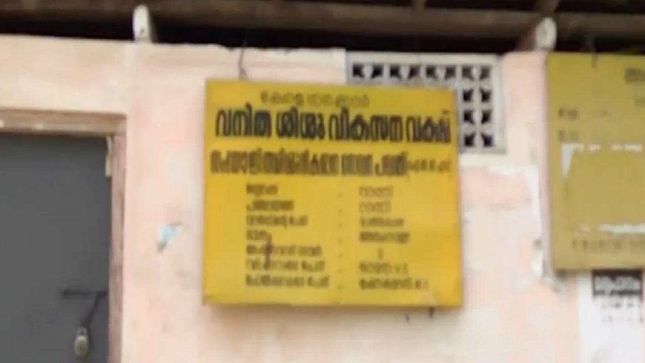 anganwadi