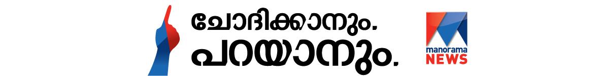 ChodikkanumParayanum