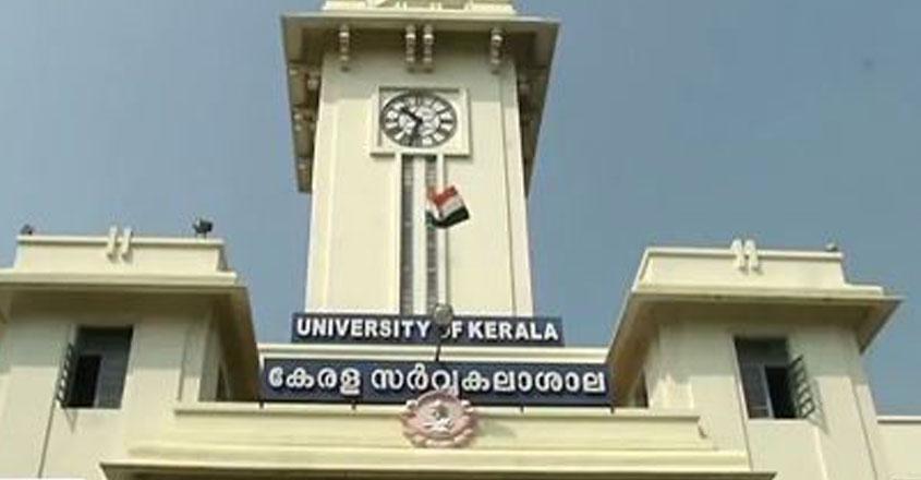 kerala-university-1