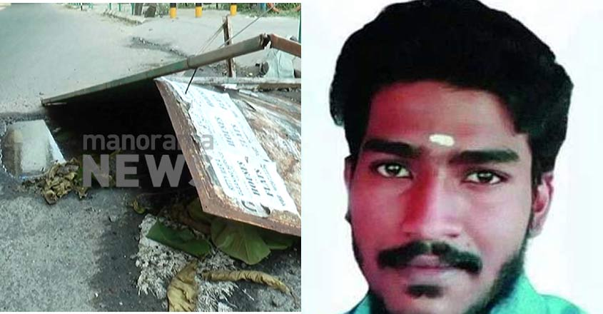 palarivattom-accident-pwd-w