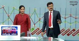 ബാക്കി പത്ത് മണ്ഡലങ്ങളില് ആര് ജയിക്കും..? അഭിപ്രായ സര്വേ ഫലം ഏഴുമണി മുതല്