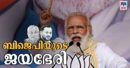 ബിഹാറില് 'ഒറ്റ'ക്കുതിപ്പുമായി ബിജെപി; നേട്ടമുണ്ടാക്കി ചിരാഗും: ട്വിസ്റ്റ്?