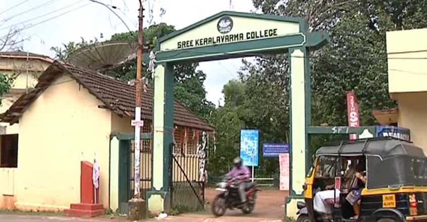 kerala-varma-college