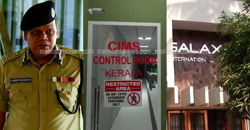 cims-kerala-police-1
