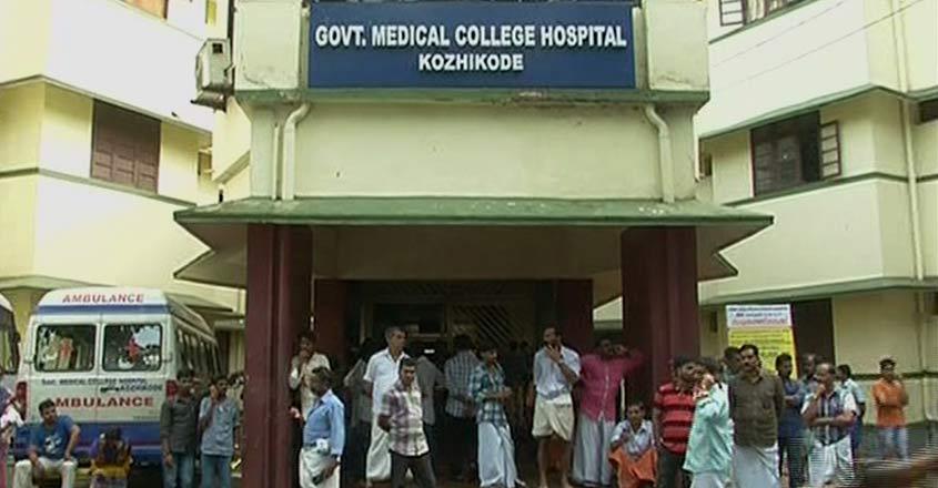 kozhikode-medical-college-1