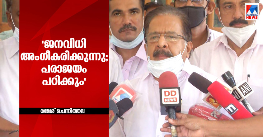 2021-Assembly-Election-HD-Leaders-Response-Chennithala