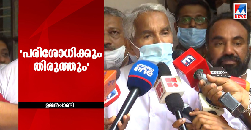 2021-Assembly-Election-HD-Leaders-Response-Ummanchandy