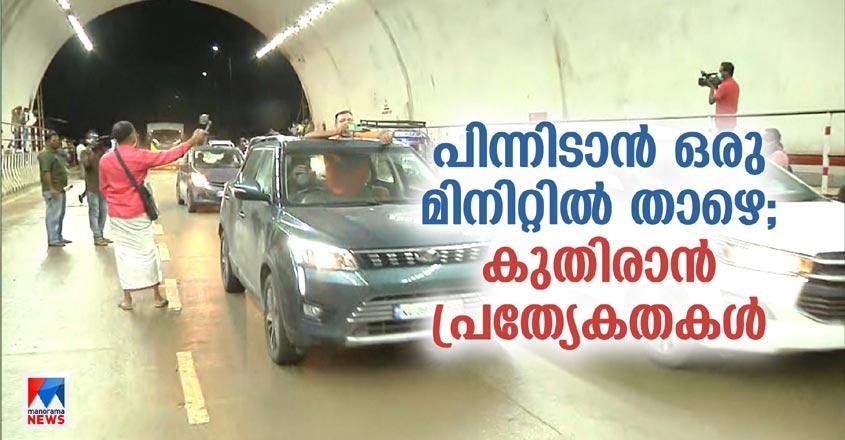kuthiran-tunnel-04