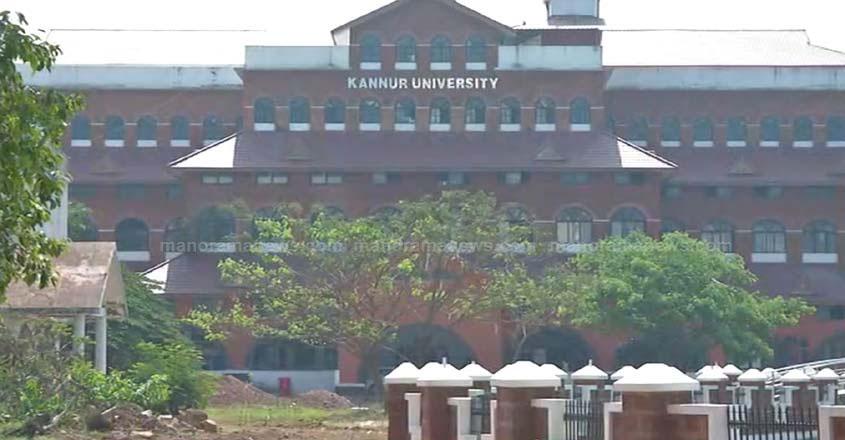 kannur-university-2