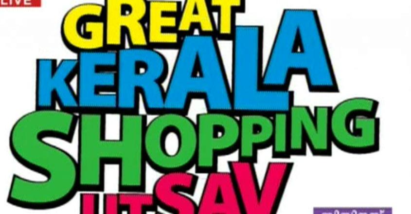 great-kerala-shopping