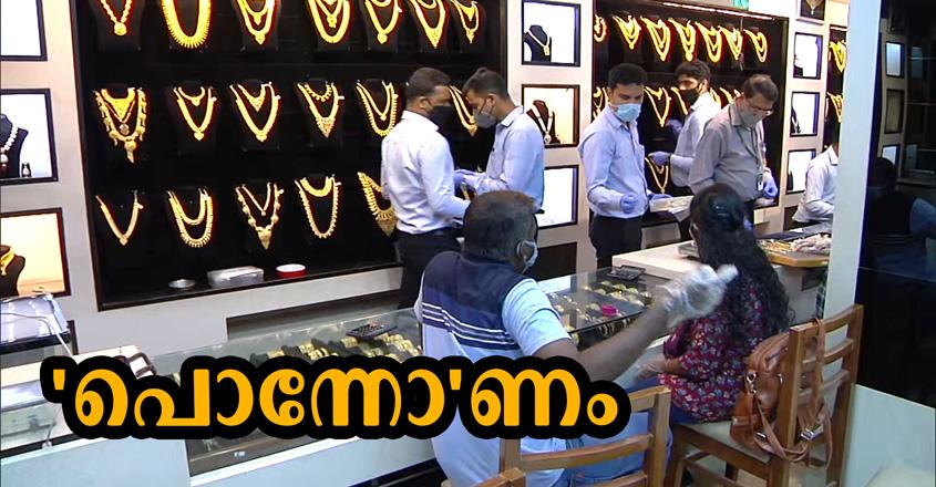 Onam-News-HD-Thumb-Chungath