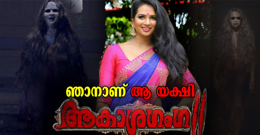saranya-akashaganga2