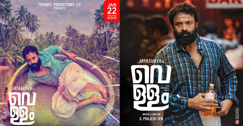 jayasurya-vellam-post