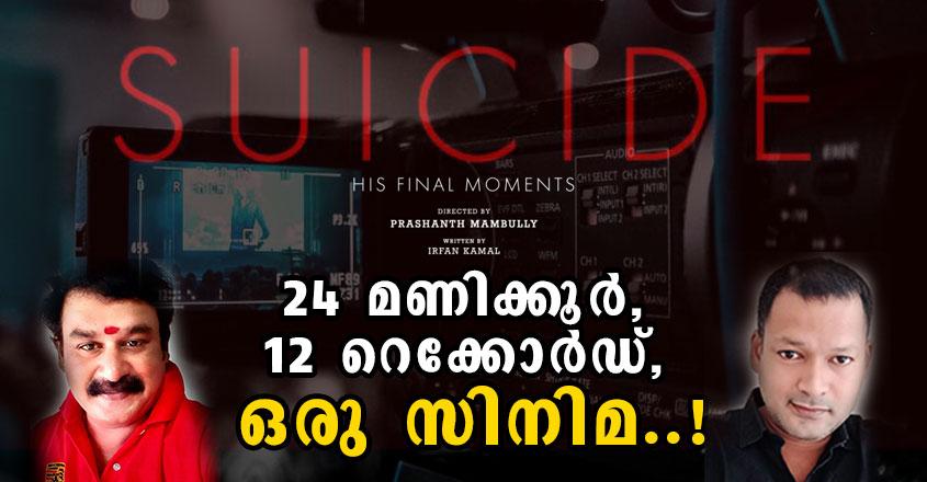 suicide-film