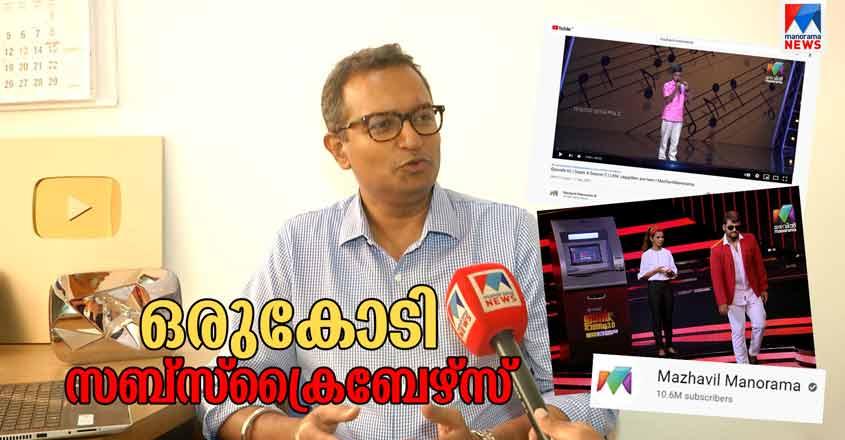 Specials-HD-Thumb-Mazhavil-Manorama-One-Crore