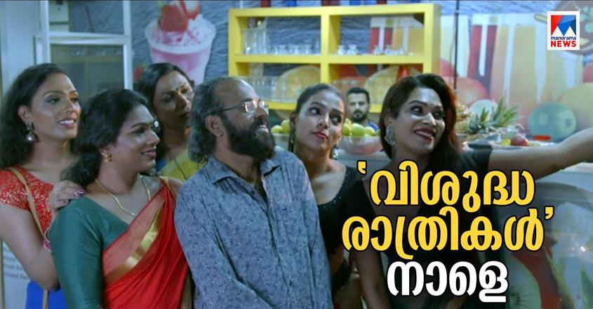 Specials-HD-Thumb-Visudharathrikal-From-Tommorrow