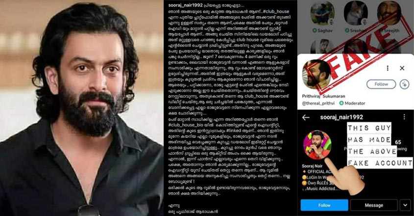 prithvi-new-post-about-fake-account