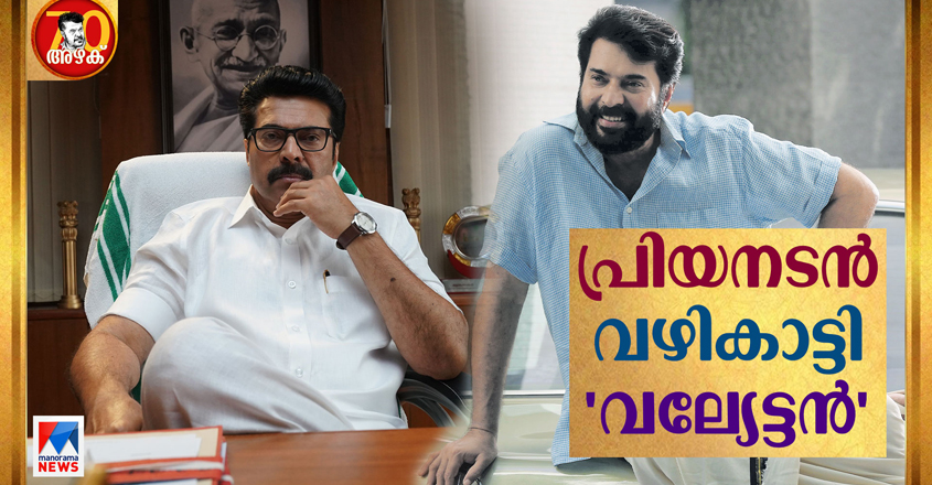mammootty-person