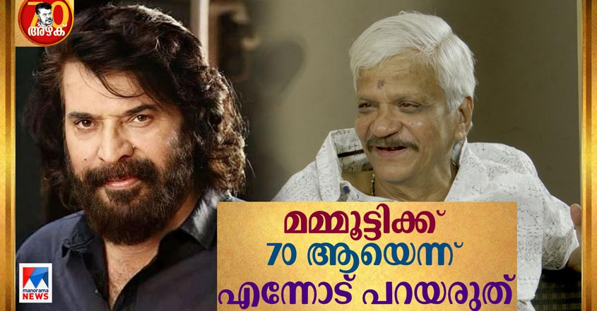 mammootty-swamy-pic