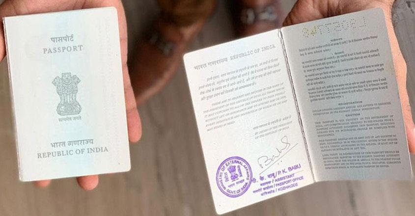 passport-mangalapuram