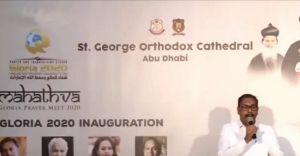 അബുദാബി സെന്റ് ജോർജ് ഓർത്തഡോക്സ് കത്തീഡ്രലിൽ പ്രാർഥനായജ്ഞം