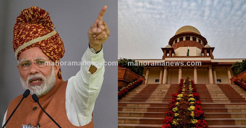modi-supreme-court-new
