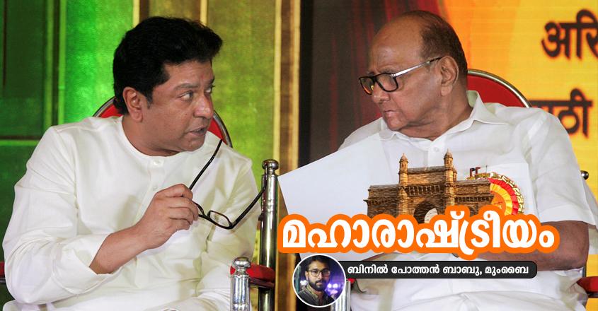 maharashtreeyam-two