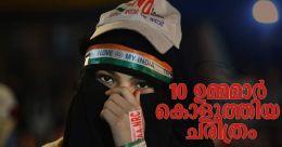 10 ഉമ്മമാര് കൊളുത്തിയത്; ഇന്ന് ആളുന്ന 'പൗരത്വസമരം': ഷഹീന് ബാഗിലെ ചരിത്രം: വിഡിയോ
