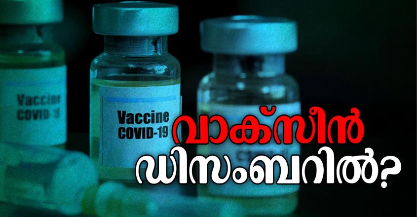 covid-vaccine-dec