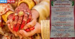 'മമത ബാനർജി സോഷ്യലിസത്തെ വിവാഹം ചെയ്യുന്നു'; സേലത്ത് വച്ച് കല്യാണം..