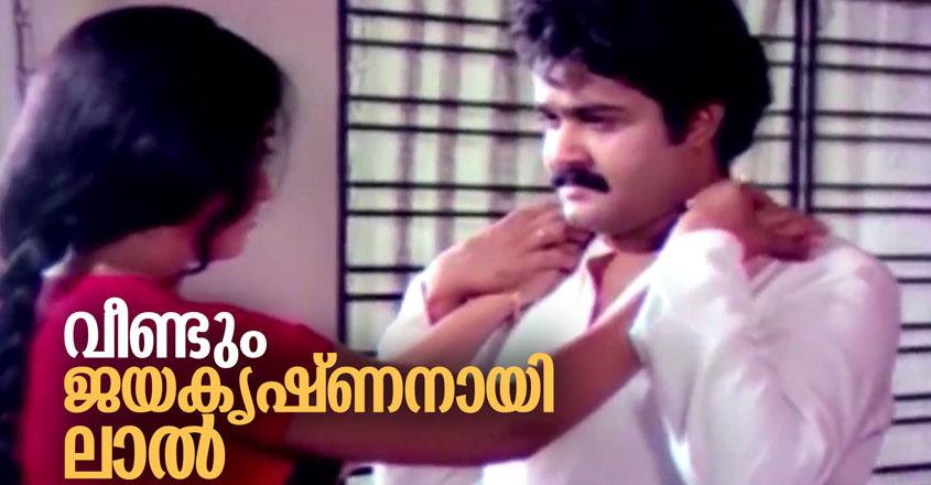 Specials-HD-Thumb-Once-Again-Mohanlal-as-jayakrishnan