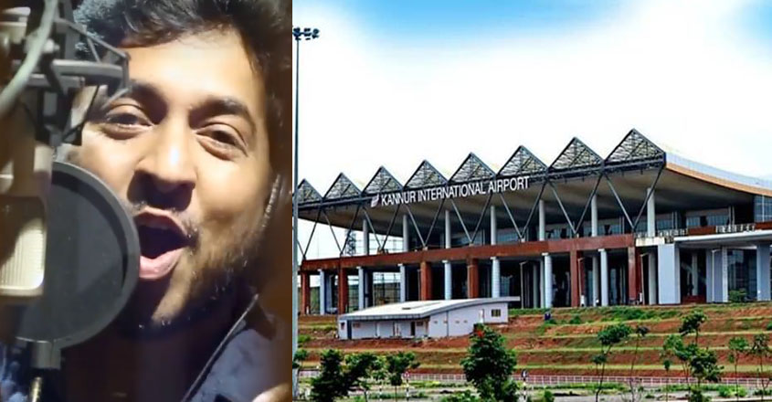 kannur-airport-theme-song