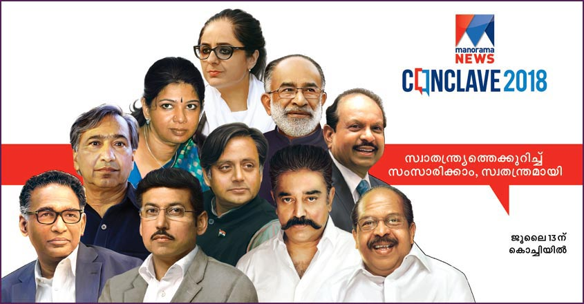 manoramanews-conclave-2