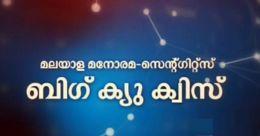 വൻ സമ്മാനങ്ങളുമായി ബിഗ് ക്യൂ പ്രശ്നോത്തരി