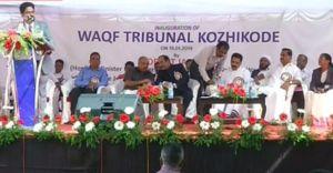 മൂന്നംഗ വഖഫ് ട്രൈബ്യൂണല് കോഴിക്കോട്ട് പ്രവര്ത്തനം തുടങ്ങി