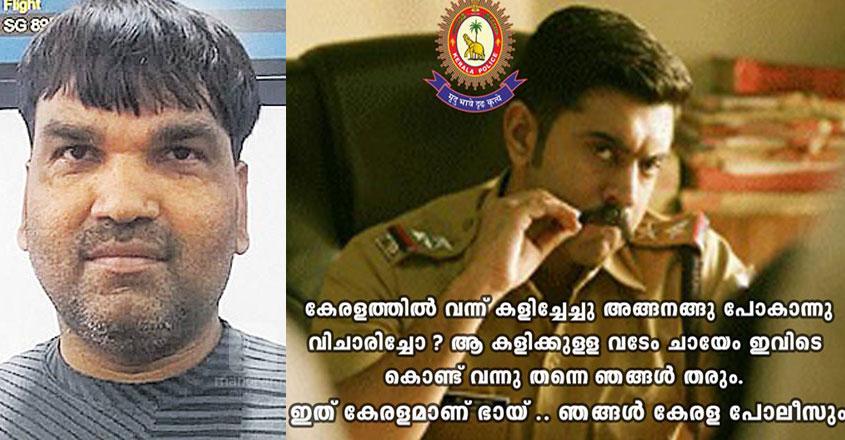police-sathyadev