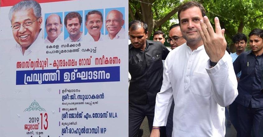 rahul-wayanad-poster