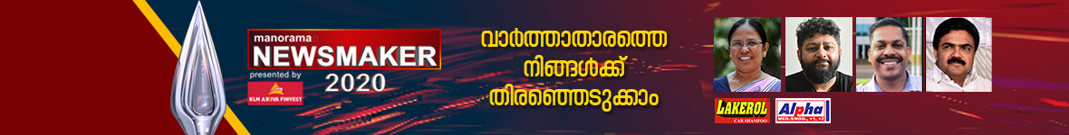 Manorama news maker 2020